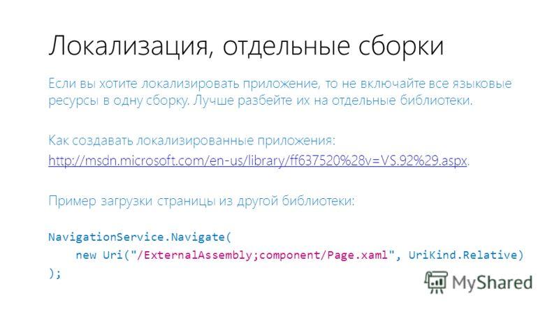 Локализация, отдельные сборки Если вы хотите локализировать приложение, то не включайте все языковые ресурсы в одну сборку. Лучше разбейте их на отдельные библиотеки. Как создавать локализированные приложения: http://msdn.microsoft.com/en-us/library/
