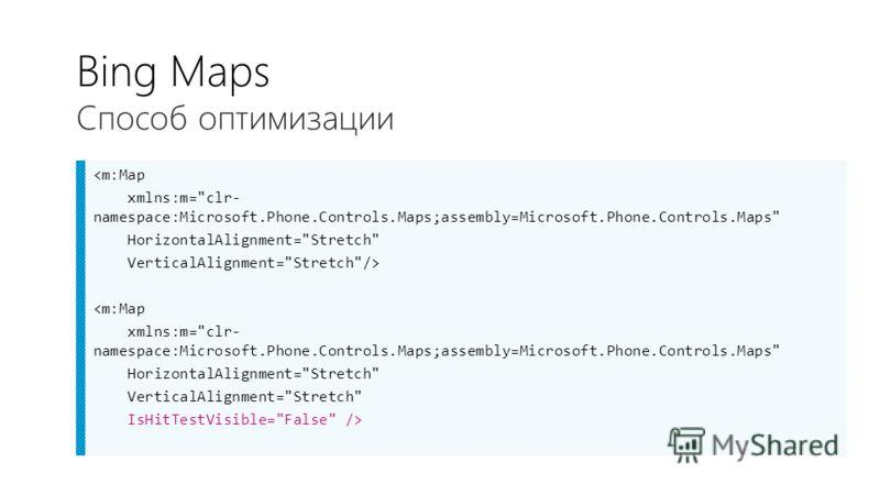 Bing Maps Способ оптимизации