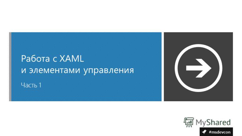 #msdevcon Часть 1 Работа с XAML и элементами управления