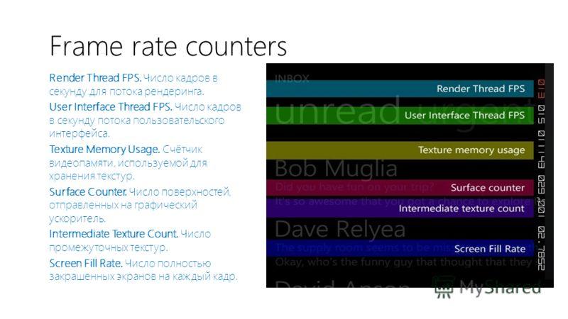 Frame rate counters Render Thread FPS. Число кадров в секунду для потока рендеринга. User Interface Thread FPS. Число кадров в секунду потока пользовательского интерфейса. Texture Memory Usage. Счётчик видеопамяти, используемой для хранения текстур.