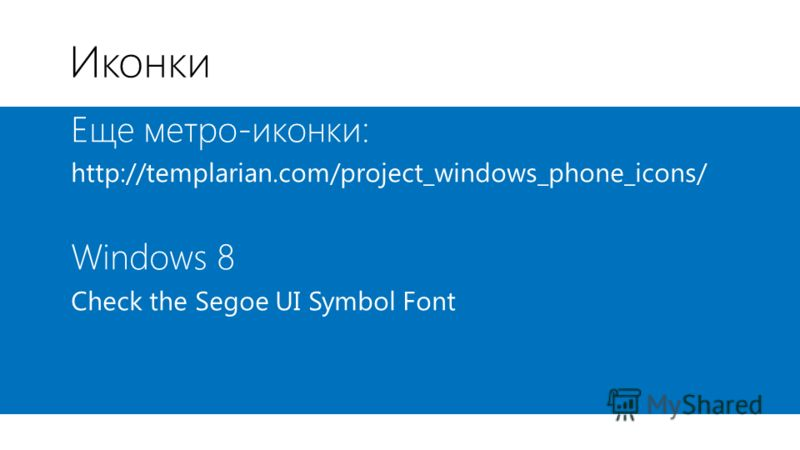 Иконки Еще метро-иконки: http://templarian.com/project_windows_phone_icons/ Windows 8 Check the Segoe UI Symbol Font