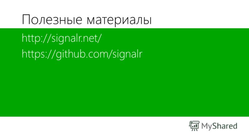 Полезные материалы http://signalr.net/ https://github.com/signalr