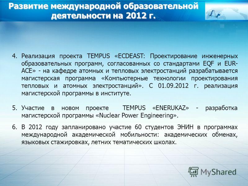 4.Реализация проекта TEMPUS «ECDEAST: Проектирование инженерных образовательных программ, согласованных со стандартами EQF и EUR- АСЕ» - на кафедре атомных и тепловых электростанций разрабатывается магистерская программа «Компьютерные технологии прое