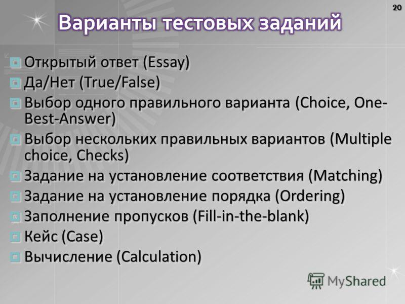 20 Открытый ответ (Essay) Открытый ответ (Essay) Да/Нет (True/False) Да/Нет (True/False) Выбор одного правильного варианта (Choice, One- Best-Answer) Выбор одного правильного варианта (Choice, One- Best-Answer) Выбор нескольких правильных вариантов (