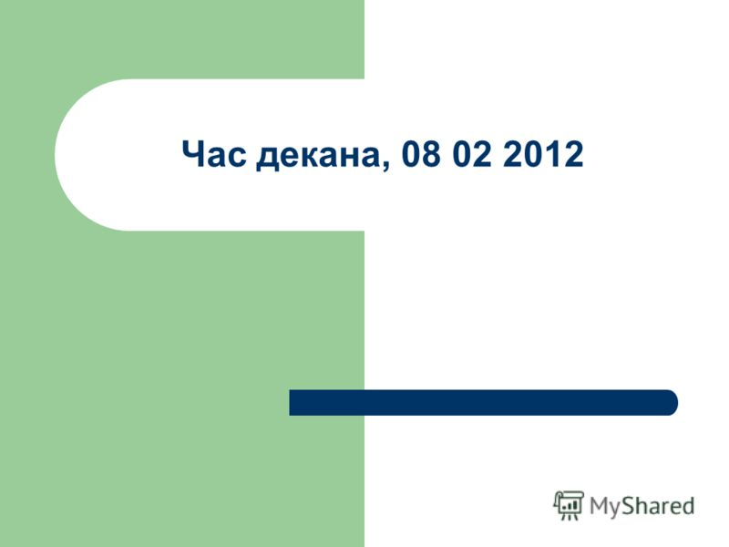 Час декана, 08 02 2012
