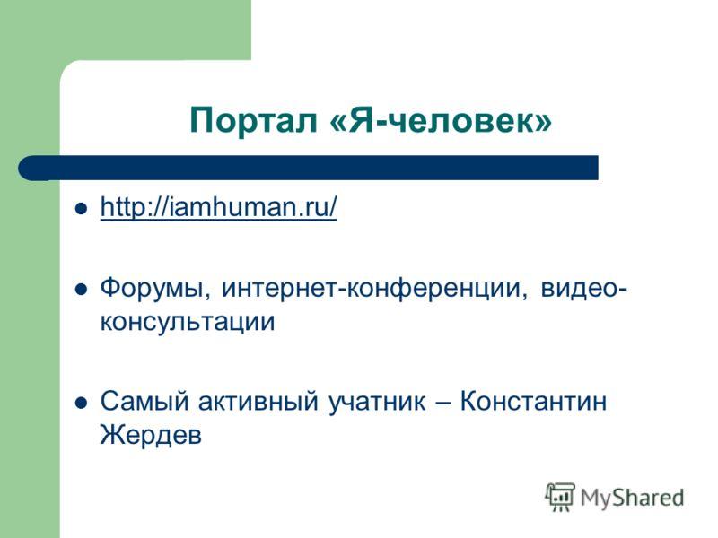 http://iamhuman.ru/ Форумы, интернет-конференции, видео- консультации Самый активный учатник – Константин Жердев