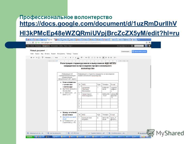 Профессиональное волонтерство https://docs.google.com/document/d/1uzRmDurIlhV Hl3kPMcEp48eWZQRmiUVpjBrcZcZX5yM/edit?hl=ru https://docs.google.com/document/d/1uzRmDurIlhV Hl3kPMcEp48eWZQRmiUVpjBrcZcZX5yM/edit?hl=ru