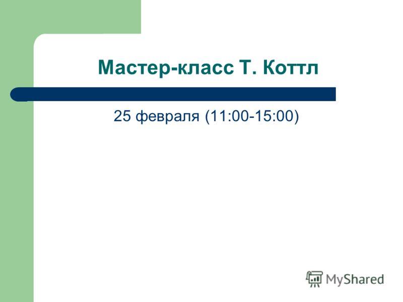Мастер-класс Т. Коттл 25 февраля (11:00-15:00)