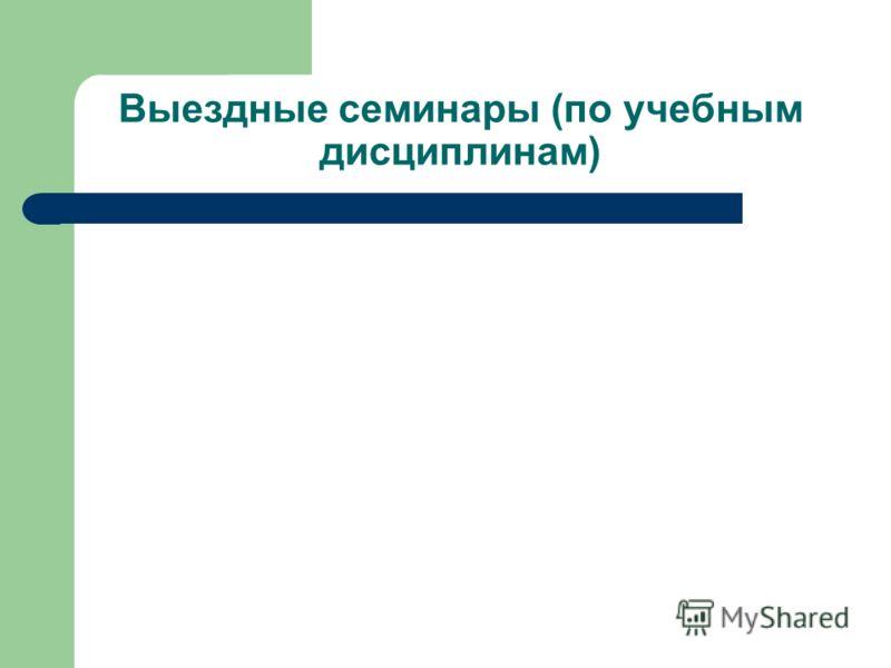 Выездные семинары (по учебным дисциплинам)