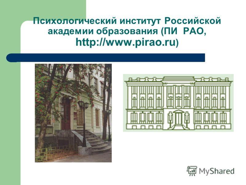 Психологический институт Российской академии образования (ПИ РАО, http://www.pirao.ru )