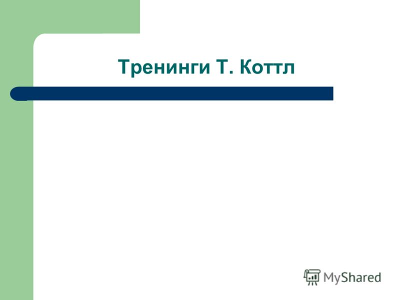 Тренинги Т. Коттл