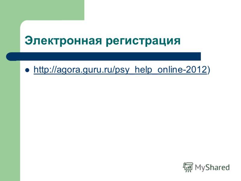 Электронная регистрация http://agora.guru.ru/psy_help_online-2012) http://agora.guru.ru/psy_help_online-2012