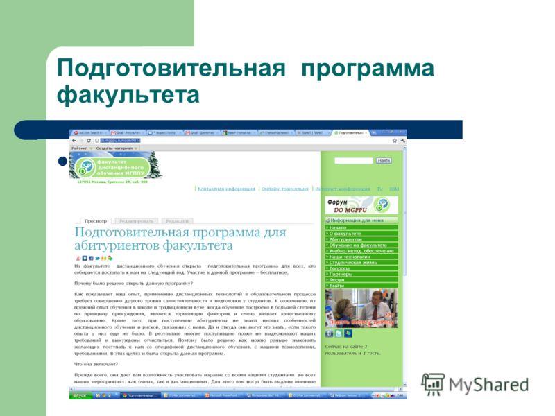Подготовительная программа факультета http://do.mgppu.ru/node/9814