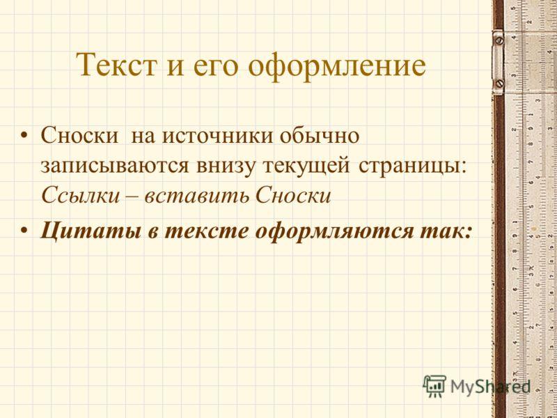 Текст и его оформление Сноски на источники обычно записываются внизу текущей страницы: Ссылки – вставить Сноски Цитаты в тексте оформляются так: 15