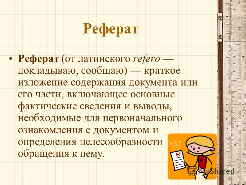 3 Реферат Реферат (от латинского refero докладываю, сообщаю) краткое изложение содержания документа или его части, включающее основные фактические сведения и выводы, необходимые для первоначального ознакомления с документом и определения целесообразн