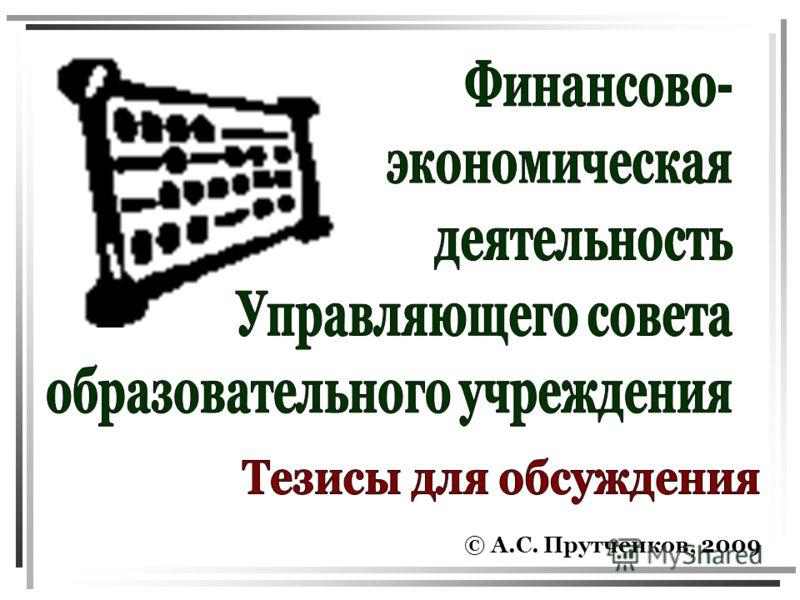 © А.С. Прутченков, 2009