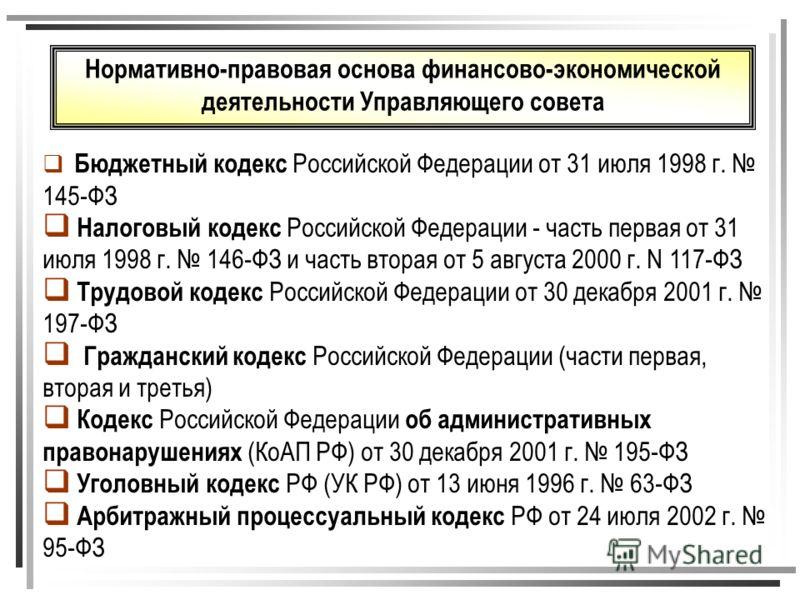 Бюджетный кодекс Российской Федерации от 31 июля 1998 г. 145-ФЗ Налоговый кодекс Российской Федерации - часть первая от 31 июля 1998 г. 146-ФЗ и часть вторая от 5 августа 2000 г. N 117-ФЗ Трудовой кодекс Российской Федерации от 30 декабря 2001 г. 197