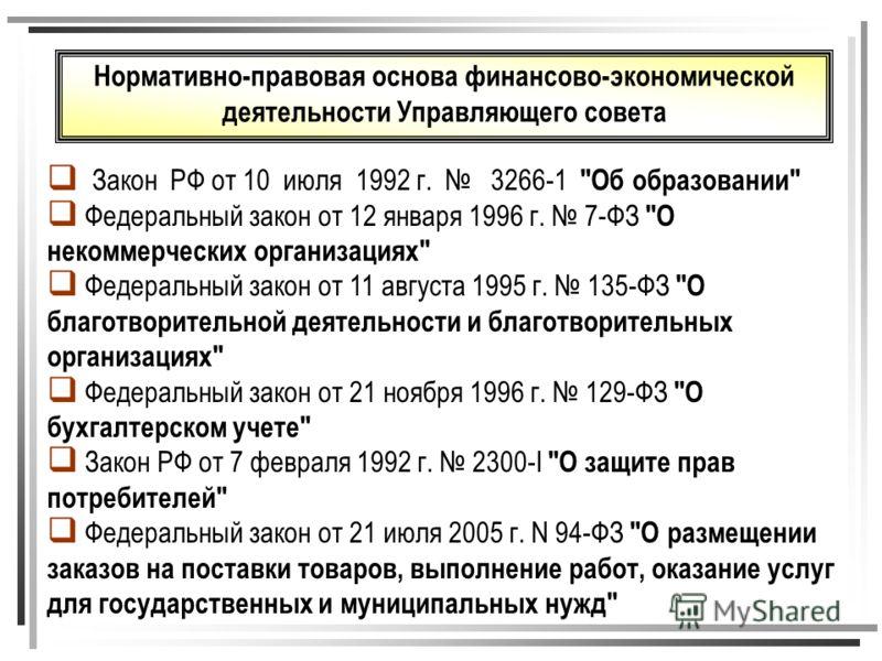 Закон РФ от 10 июля 1992 г. 3266-1