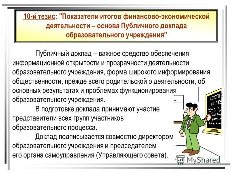 10-й тезис: