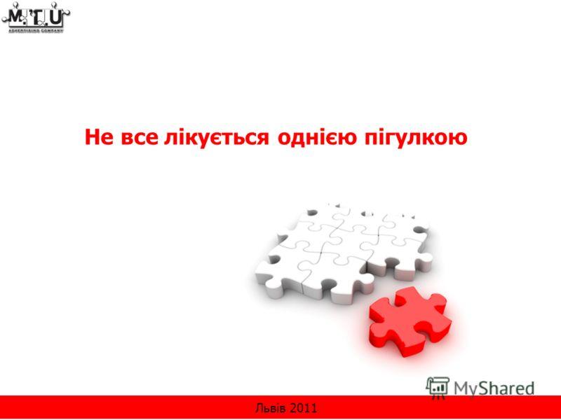 Не все лікується однією пігулкою Львів 2011