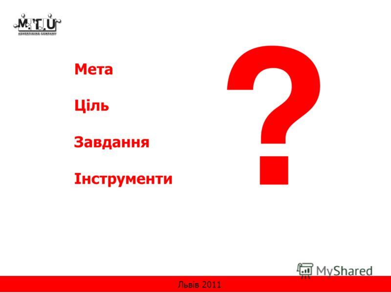 Мета Ціль Завдання Інструменти Львів 2011