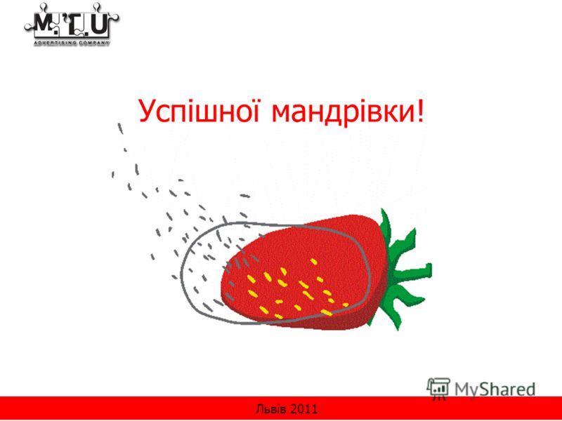 Успішної мандрівки! Львів 2011
