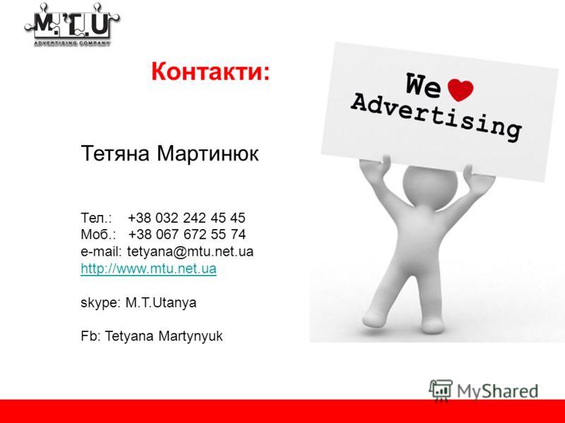 Контакти: Тетяна Мартинюк Тел.: +38 032 242 45 45 Моб.: +38 067 672 55 74 e-mail: tetyana@mtu.net.ua http://www.mtu.net.ua skype: M.T.Utanya Fb: Tetyana Martynyuk