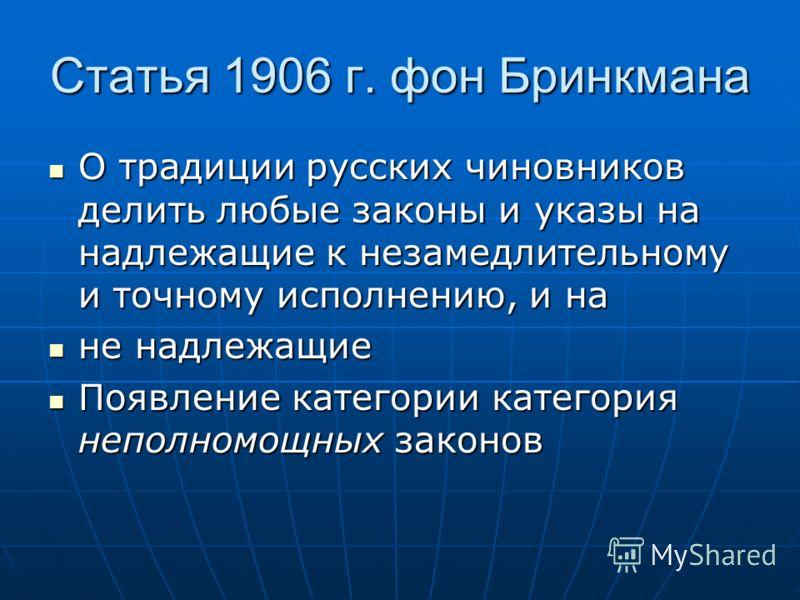 Статья 1906 г. фон Бринкмана О традиции русских чиновников делить любые законы и указы на надлежащие к незамедлительному и точному исполнению, и на О традиции русских чиновников делить любые законы и указы на надлежащие к незамедлительному и точному