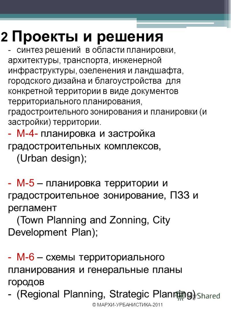 2 Проекты и решения -синтез решений в области планировки, архитектуры, транспорта, инженерной инфраструктуры, озеленения и ландшафта, городского дизайна и благоустройства для конкретной территории в виде документов территориального планирования, град