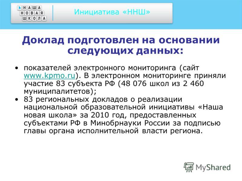 Доклад подготовлен на основании следующих данных: показателей электронного мониторинга (сайт www.kpmo.ru). В электронном мониторинге приняли участие 83 субъекта РФ (48 076 школ из 2 460 муниципалитетов); www.kpmo.ru 83 региональных докладов о реализа