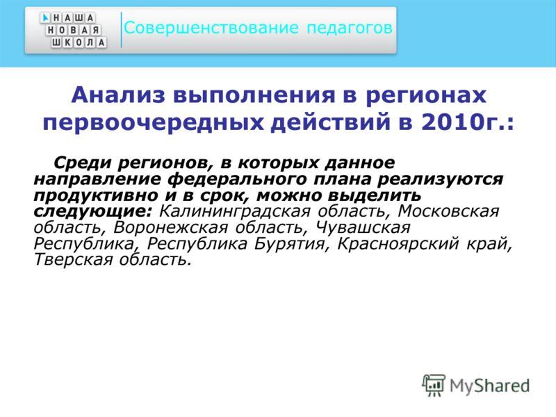 Анализ выполнения в регионах первоочередных действий в 2010г.: Среди регионов, в которых данное направление федерального плана реализуются продуктивно и в срок, можно выделить следующие: Калининградская область, Московская область, Воронежская област