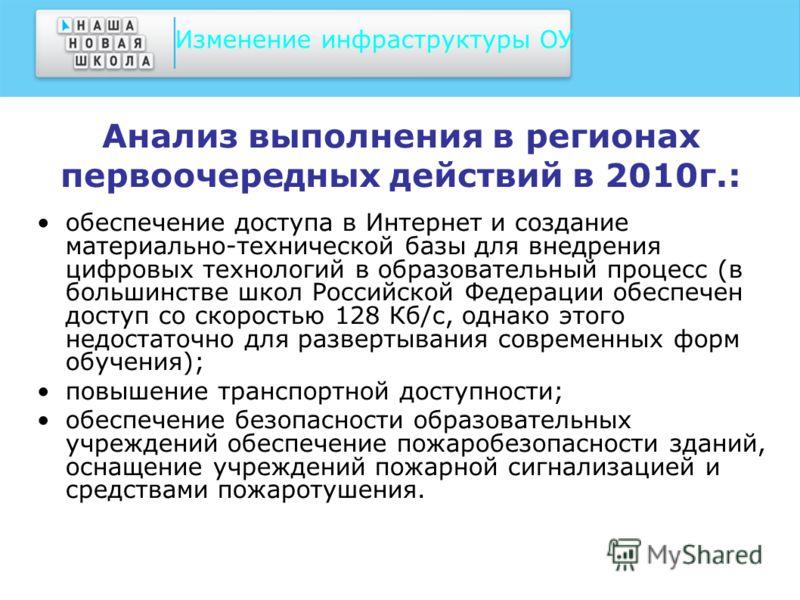 Анализ выполнения в регионах первоочередных действий в 2010г.: обеспечение доступа в Интернет и создание материально-технической базы для внедрения цифровых технологий в образовательный процесс (в большинстве школ Российской Федерации обеспечен досту