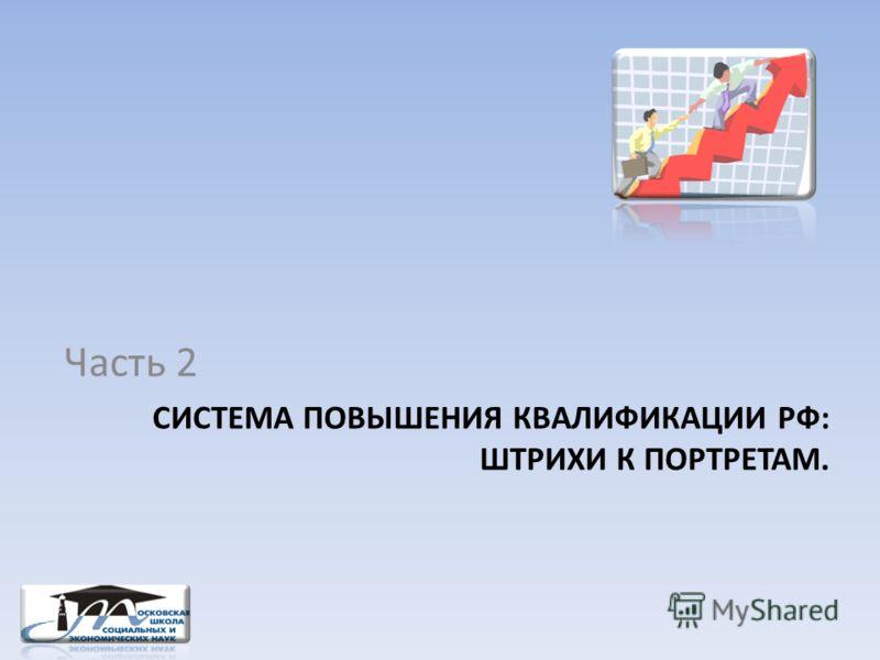 СИСТЕМА ПОВЫШЕНИЯ КВАЛИФИКАЦИИ РФ: ШТРИХИ К ПОРТРЕТАМ. Часть 2