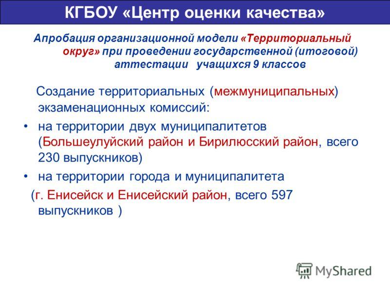 Апробация организационной модели «Территориальный округ» при проведении государственной (итоговой) аттестации учащихся 9 классов Создание территориальных (межмуниципальных) экзаменационных комиссий: на территории двух муниципалитетов (Большеулуйский