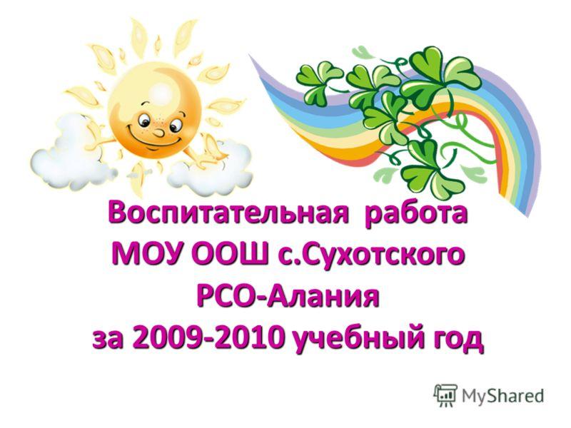 Воспитательная работа МОУ ООШ с.Cухотского РСО-Алания за 2009-2010 учебный год