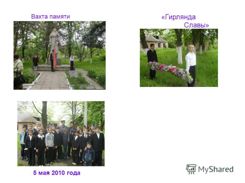 «Гирлянда Славы» Вахта памяти 5 мая 2010 года