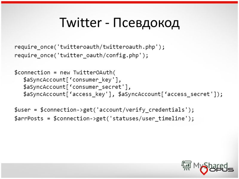 Twitter - Псевдокод require_once('twitteroauth/twitteroauth.php'); require_once('twitter_oauth/config.php'); $connection = new TwitterOAuth( $aSyncAccount[consumer_key'], $aSyncAccount[consumer_secret'], $aSyncAccount[access_key'], $aSyncAccount[acce