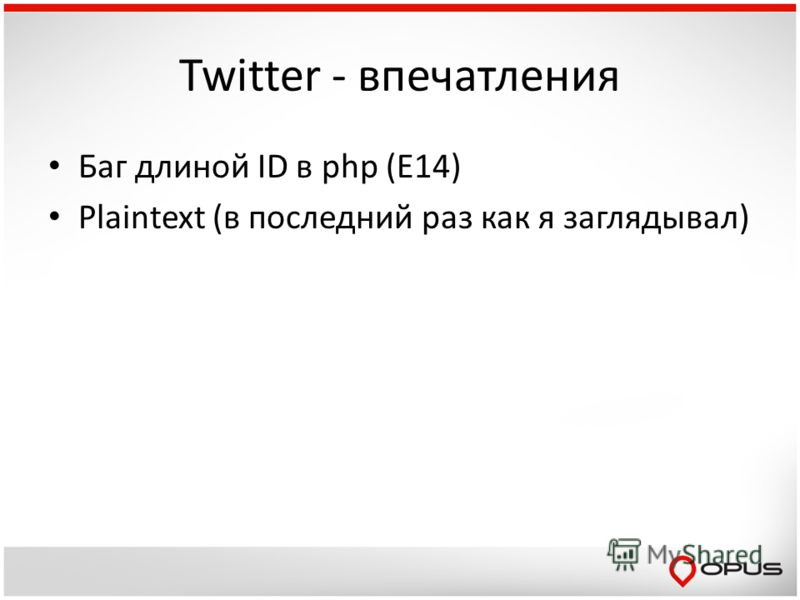 Twitter - впечатления Баг длиной ID в php (E14) Plaintext (в последний раз как я заглядывал)
