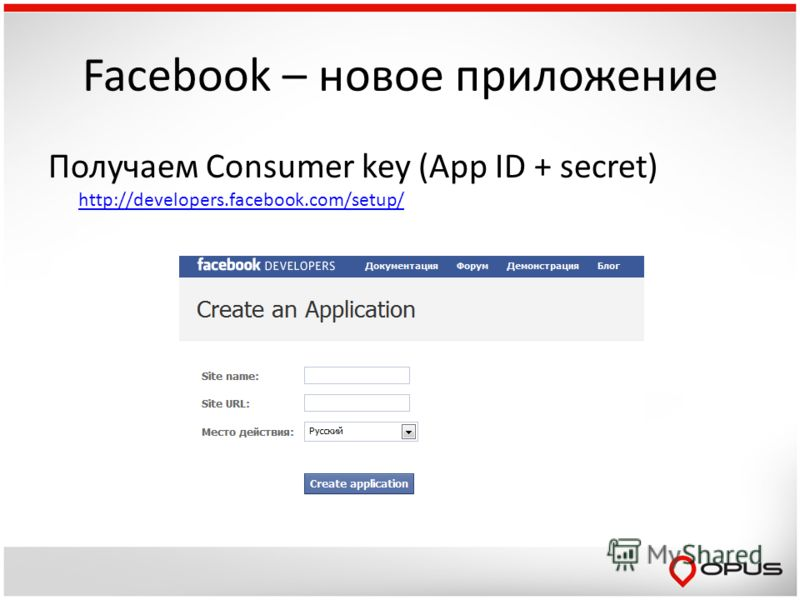Facebook – новое приложение Получаем Consumer key (App ID + secret) http://developers.facebook.com/setup/ http://developers.facebook.com/setup/