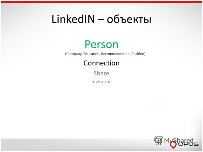 LinkedIN – объекты Person (Company, Education, Recommendation, Position) Connection Share Invitation