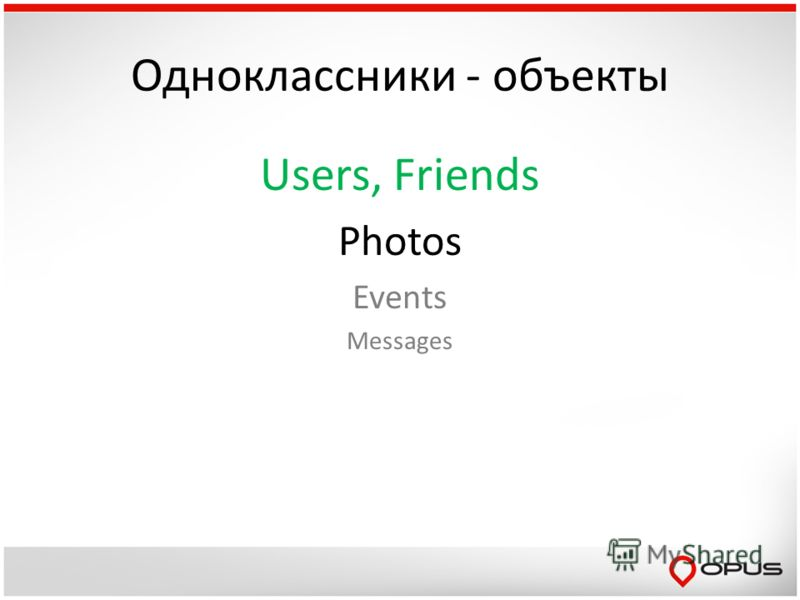 Одноклассники - объекты Users, Friends Photos Events Messages