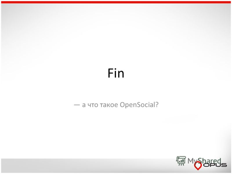 Fin а что такое OpenSocial?