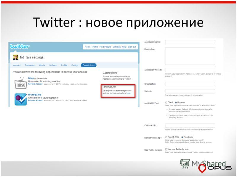 Twitter : новое приложение