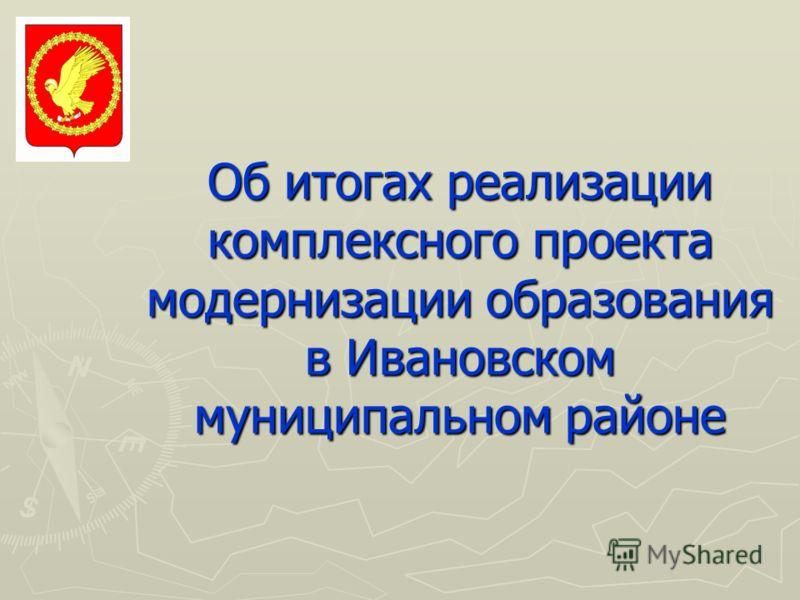 Об итогах реализации комплексного проекта модернизации образования в Ивановском муниципальном районе