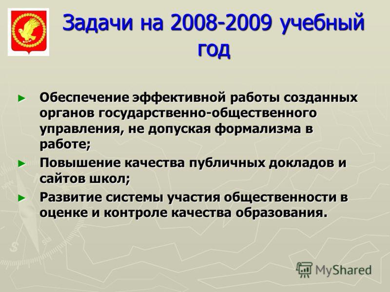 Задачи на 2008-2009 учебный год Обеспечение эффективной работы созданных органов государственно-общественного управления, не допуская формализма в работе; Обеспечение эффективной работы созданных органов государственно-общественного управления, не до