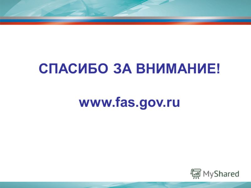 СПАСИБО ЗА ВНИМАНИЕ! www.fas.gov.ru