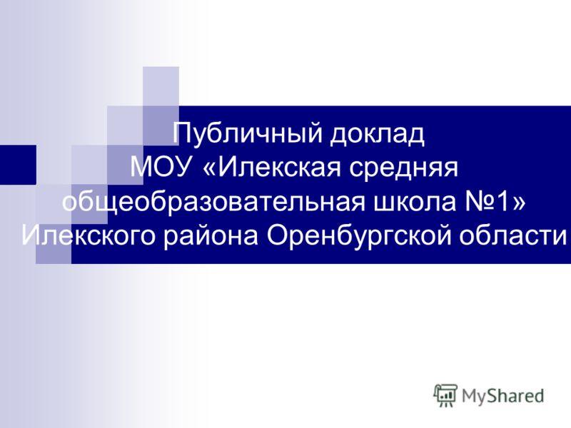 Публичный доклад МОУ «Илекская средняя общеобразовательная школа 1» Илекского района Оренбургской области