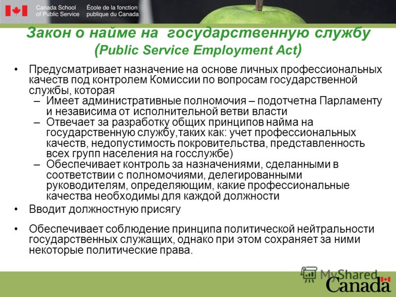 Закон о найме на государственную службу ( Public Service Employment Act ) Предусматривает назначение на основе личных профессиональных качеств под контролем Комиссии по вопросам государственной службы, которая –Имеет административные полномочия – под