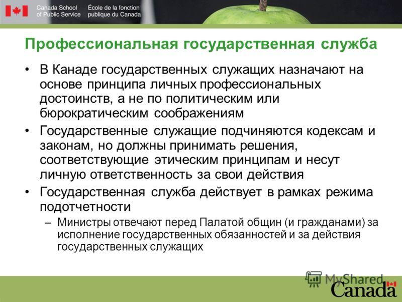 Российско Канадская Программа
