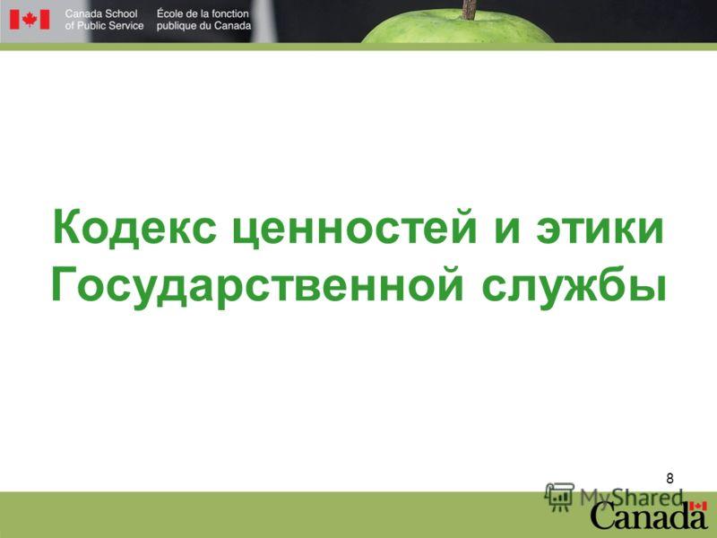 Кодекс ценностей и этики Государственной службы 8